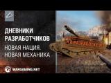 Новая механика и итальянские танки с дозарядкой