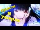 Прости,я умерла / Санка Рэя / Аниме клип / Anime / AMV / Anime clip