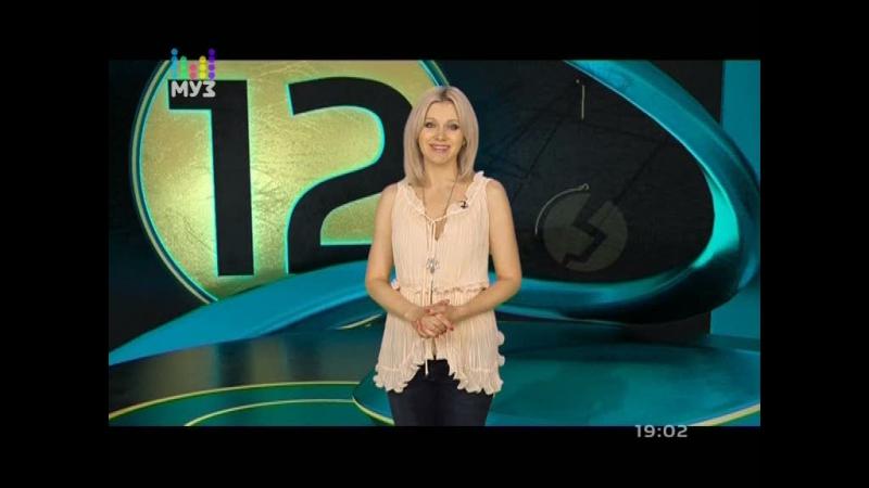 Хит-парад «Золотая Дюжина» с Натали на Муз-ТВ (Выпуск от 17.11.2017)