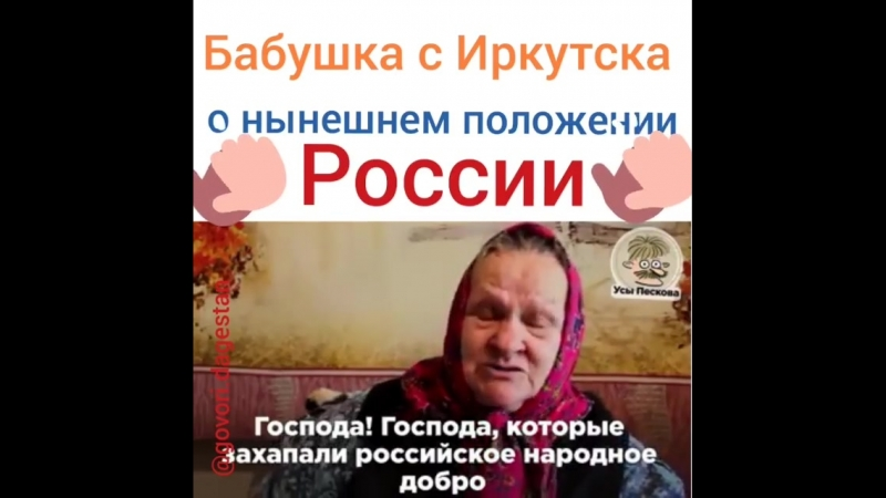 Рашид Султанов и Бабка про Россию