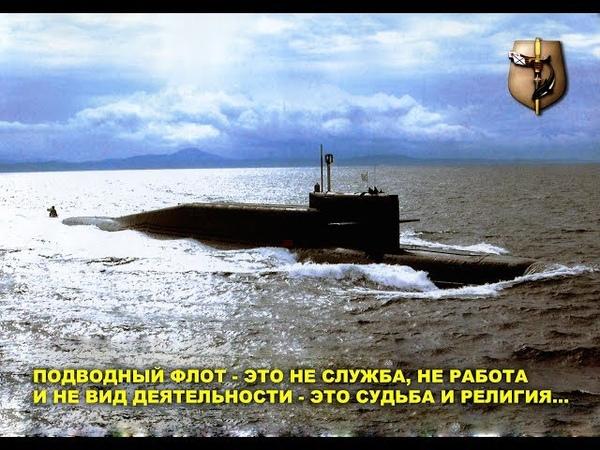 Застольная Моряков Подводников
