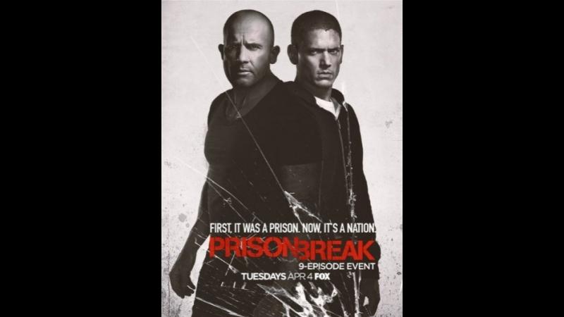 Prison Break Побег из тюрьмы 2 Сезон полностью