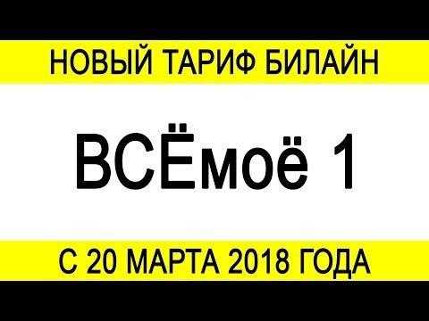 Тариф Билайн ВСЁмоё 1