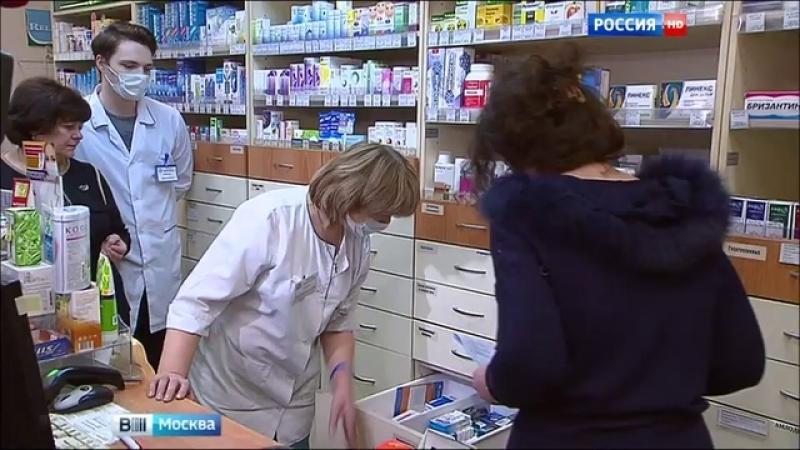 Вести Москва • Росздравнадзор проверил ассортимент полусотни московских аптек