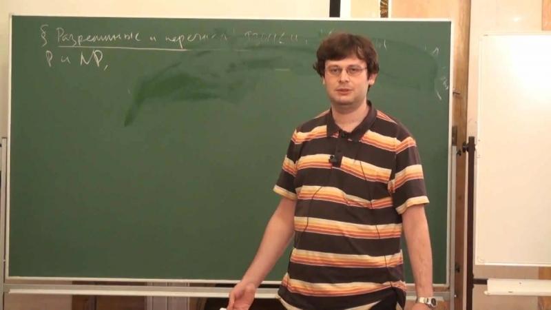 Лекция 1 - Основы вычислимости и теории сложности - Дмитрий Ицыксон - CSC - Лекториум