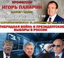 Игорь Панарин фото #40
