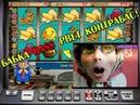 Играю в казино В каком казино играть Казино какое платит деньги В каких игровых автоматах