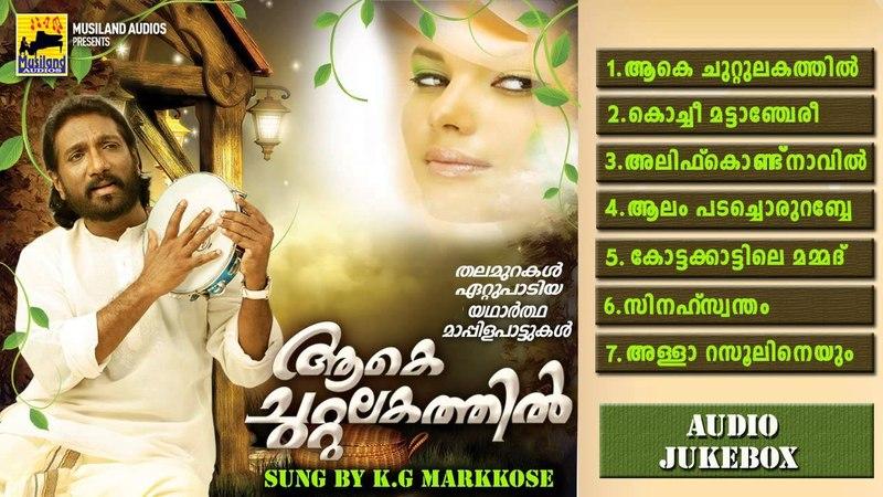 Mappila Pattukal Old Is Gold Aake Chuttulakathil Malayalam Mappila Songs Audio Jukbox