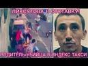 ВОДИТЕЛЬ УБИЙЦА в Яндекс Такси Ликсутова в отставку