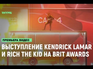 Выступление Kendrick Lamar и Rich the Kid на BRIT Awards [Рифмы и Панчи]