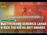 Выступление Kendrick Lamar и Rich the Kid на BRIT Awards [Рифмы и Панчи]
