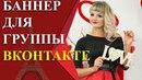 ⭐️⭐️⭐️Как сделать баннер для группы Вконтакте. Оформление группы Вк. Сервис Canva⭐️⭐️⭐️