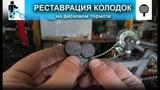 СКРИП ТОРМОЗОВ, как его устранить на ДИСКОВЫХ тормозах или реставрация тормозных колодок