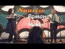 SunriseGroup - Романс нины ost Гости из будущего ГАРМОНЬ, СКРИПКА