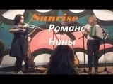 #SunriseGroup - Романс нины (ost Гости из будущего) ГАРМОНЬ, СКРИПКА