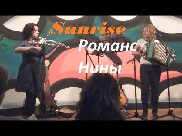 SunriseGroup - Романс нины (ost Гости из будущего) ГАРМОНЬ, СКРИПКА