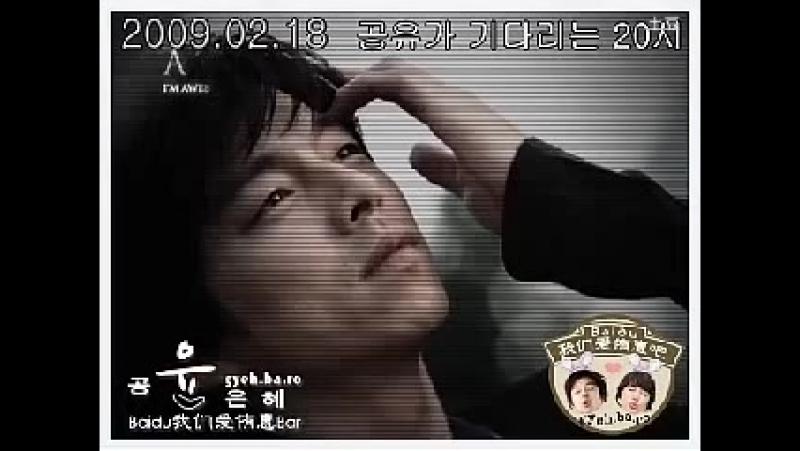 Радиошоу Гон Ю 공유가 기다리는 20시 в армии, 2009.02.18