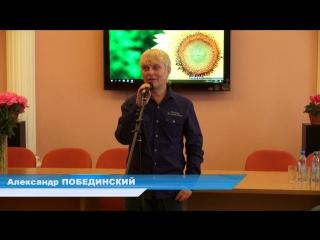 Александр ПОБЕДИНСКИЙ на Встрече