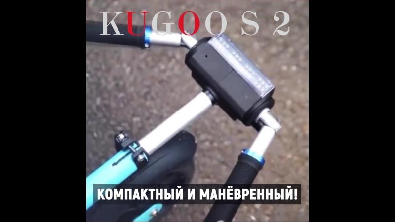 Видео ролик - Самокат Kugoo S2