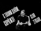 Поздравление для Сергея Матвиенко от Фан-клуба 2017! /// vk.com/club_276560