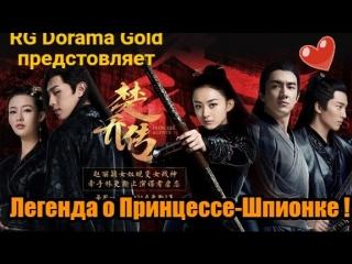 Легенда о принцессе шпионке 4/58 (озв. RG Dorama Gold) 720