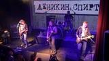 Деникин спирт - Электричка (ТеатрЪ 14.10.2016)