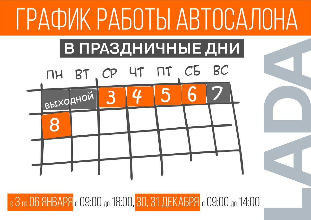 График работы сервиса и автосалона ЦЕНТР ЛАДА в новогодние праздники