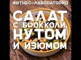 Салат с брокколи, нутом и изюмом