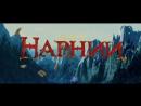 Хроники Нарнии_ Покоритель зари ✖ Трейлер.720