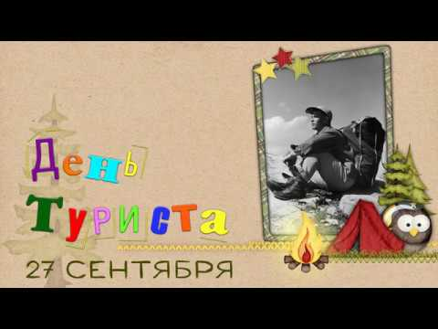 Друг, с днем туриста | Ffriend tourist | ProShow Producer