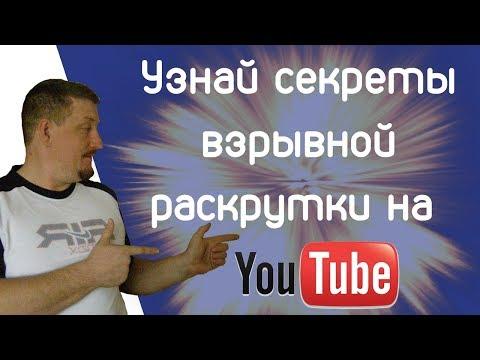 Секреты взрывной раскрутки на youtube Продвижение видео в youtube