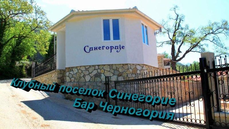 Новый дом в Клубный поселок Синегорие в Бар Черногория l Купить дом в Черногории у моря