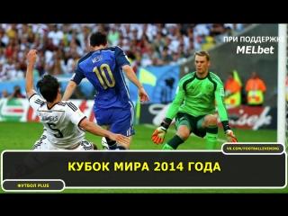 Кубок мира 2014 года