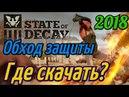 Где скачать State of Decay 2 на PC через торрент Полная версия