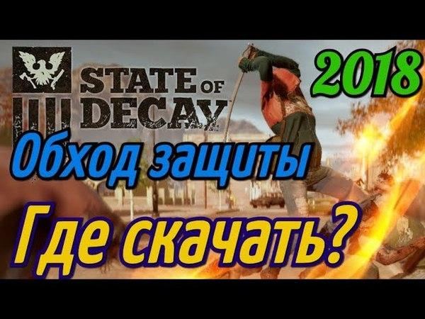 Где скачать State of Decay 2 на PC через торрент | Полная версия