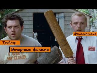 (ENG) Трейлер фильма Зомби по имени Шон / Shaun of the Dead.