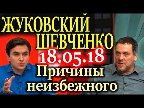 ЖУКОВСКИЙ, ШЕВЧЕНКО. Избежать событий 1918 года. Нам откровенно перевирают факты 18.05.18