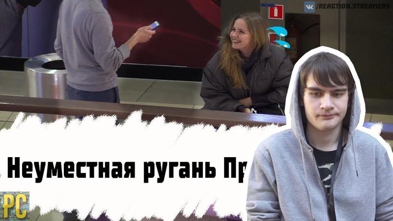 Братишкин смотрит: Неуместная Ругань Пранк / Часть 3