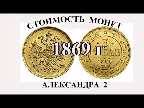 Стоимость всех монет 1869 Императора Александра 2 го Нумизматика