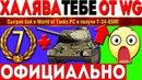 ОФИЦИАЛЬНО!! ПРЕМЫ 9 УРОВНЯ!! Т-34-85М И 7 ДНЕЙ ПРЕМА НА ШАРУ ОТ WG!!
