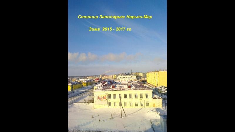 Заполярная Столица Зима г Нарьян-Мар 2015 - 2017гг