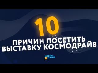 10 причин посетить выставку Космодрайв в Ижевске!