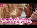 Лесбийский поцелуй Светланы Лободы