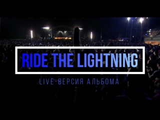 Metallica - Ride the Lightning (LIVE-альбом)