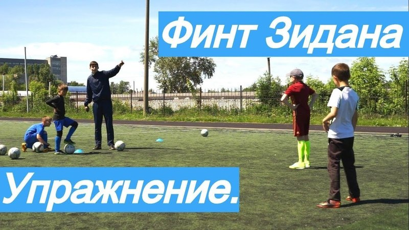 Школа футбола упражнение финт разворот Зидана Марсельская рулетка Тренер