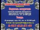 24 мая 23 50 Работа в Тольятти Телевизионная Биржа Труда