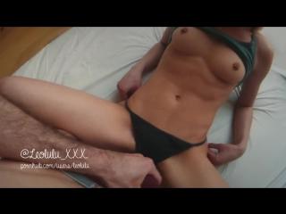 leolulu - Wake up sex with perfect girlfriend (POV/Amateur/Blowjob/Big Tits/Большие Сиськи/Минет/Порно/Домашнее/От первого лица)
