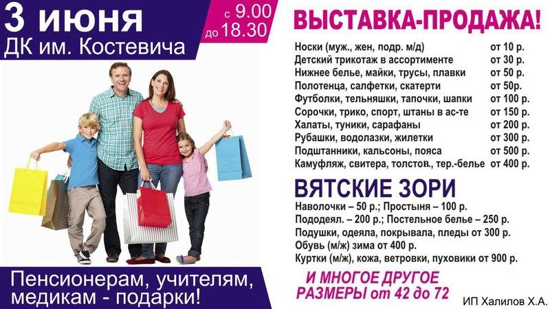 ИП Халилов - Выставка продажа