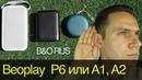 Beoplay P6 обзор акустики BO. Тест звука Beoplay A1, Beoplay A2 и P6. Лучше?