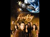 Светлячок/Firefly. 15-серия.